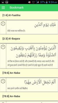 My Al-Qur'an हिन्दी screenshot 11