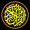 My Al-Qur'an Bahasa Indonesia icon