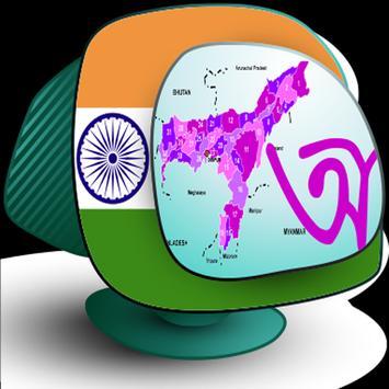 Assamese TV screenshot 2