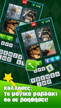 Ποια λέξη; apk screenshot