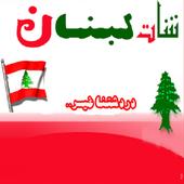 شات لبنان icon