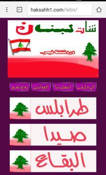 شات لبنان poster