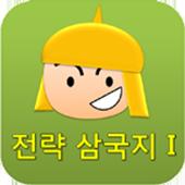 전략삼국지I (학습용) icon