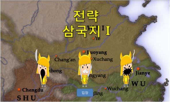 전략삼국지I (학습용) apk screenshot