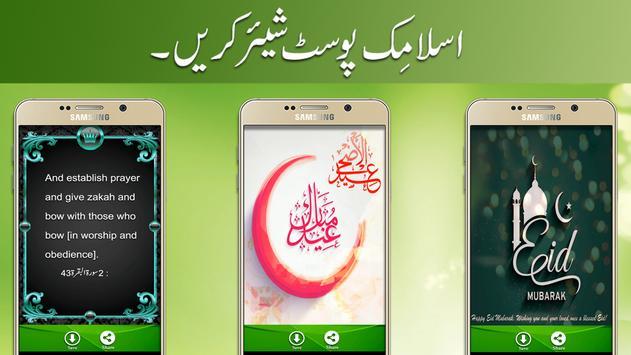 Islamic Post and Islamic Status Offline screenshot 6