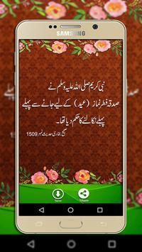 Islamic Post and Islamic Status Offline screenshot 1