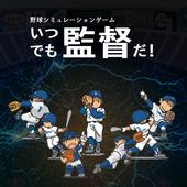 野球SLG「いつでも監督だ!」~監督采配~ icon
