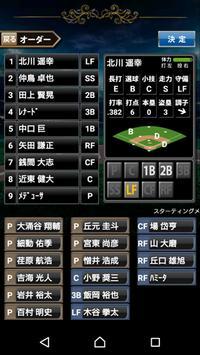 野球SLG「いつでも監督だ!」~監督采配~ screenshot 3