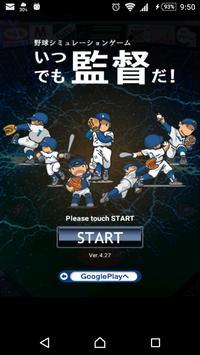 野球SLG「いつでも監督だ!」~監督采配~ poster