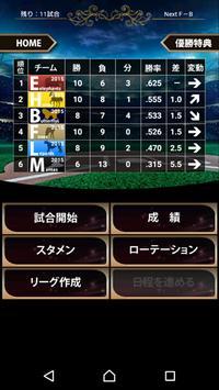 野球SLG「いつでも監督だ!」~監督采配~ apk screenshot