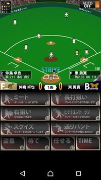 野球SLG「いつでも監督だ!」~監督采配~ screenshot 2