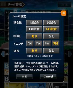 野球SLG「いつでも監督だ!」~監督采配~ screenshot 6