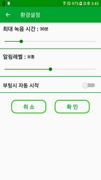 원터치녹음 - 원클릭 음성 간편 비밀 screenshot 1