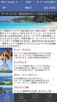 ブルーアイランド -BlueIsland プーケット情報- screenshot 13