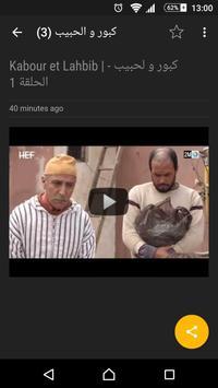 مسلسلات حسن الفد apk screenshot