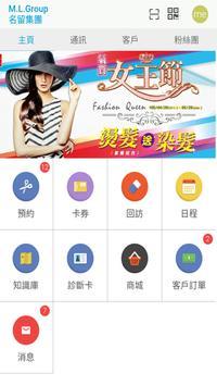 名留集團 poster