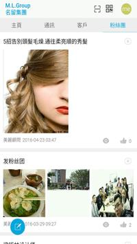 名留集團 apk screenshot