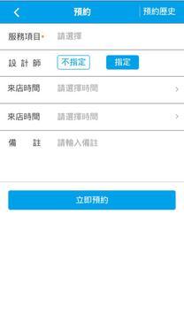 名留美麗日誌 apk screenshot