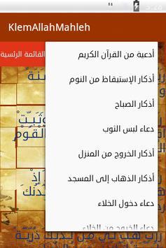 Douaa & Athkar screenshot 3