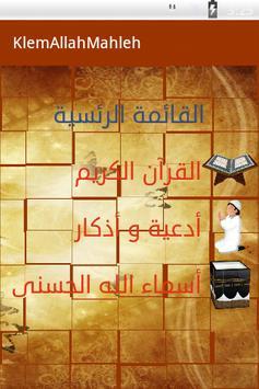Douaa & Athkar poster