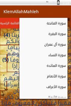 Douaa & Athkar screenshot 1