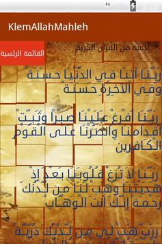 Douaa & Athkar screenshot 4
