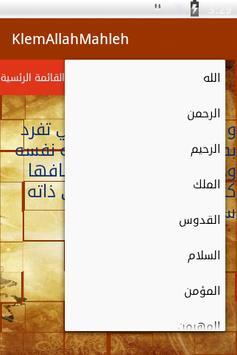 Douaa & Athkar screenshot 5