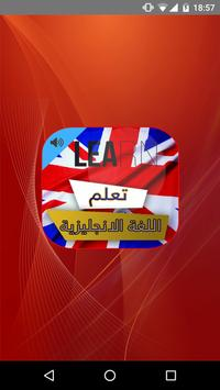 تعلم اللغة الانجليزية بسلاسة screenshot 6