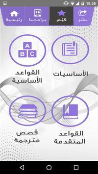 تعلم اللغة الانجليزية بسلاسة screenshot 1