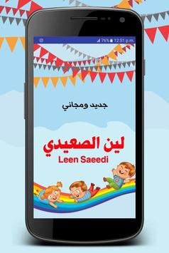 اغاني لين الصعيدي بدون انترنت 2018 poster
