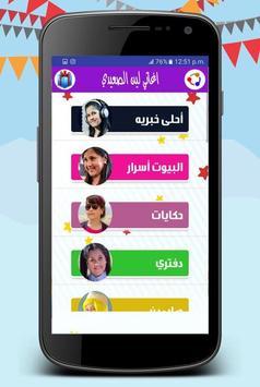 اغاني لين الصعيدي بدون انترنت 2018 screenshot 1