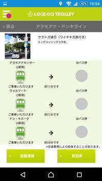 LeaLeaトロリー トロリーバスの位置や運行情報にアクセス apk screenshot