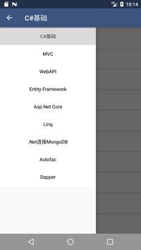 CSharp教程 screenshot 1