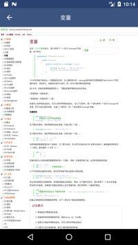 CSharp教程 screenshot 2