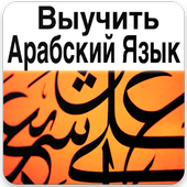 Выучить Арабский Язык icon