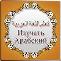 Learn Arabic in Russian