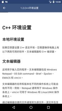 C语言教程 screenshot 2