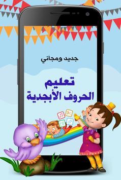 تعليم الحروف العربيه الأبجدية APK [1 2] - Download APK
