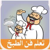 إكتشف فن الطبخ : مهارات و أسرار icon