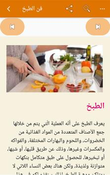 إكتشف فن الطبخ : مهارات و أسرار screenshot 2