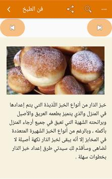 إكتشف فن الطبخ : مهارات و أسرار screenshot 4
