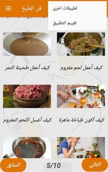 إكتشف فن الطبخ : مهارات و أسرار screenshot 6