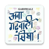 आवा गढ़वाली-कुमाऊँनी सीखा -Learn Garhwali Kumaoni icon