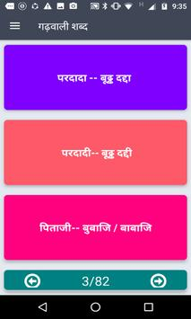 आवा गढ़वाली-कुमाऊँनी सीखा -Learn Garhwali Kumaoni screenshot 1