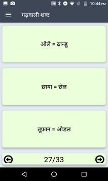 आवा गढ़वाली भाषा सीखा screenshot 2