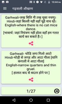आवा गढ़वाली भाषा सीखा screenshot 3