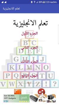 تعلم جمل انجليزية للمحادثة apk screenshot