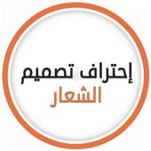 إحتراف تصميم الشعار icon