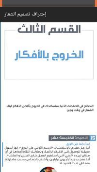 إحتراف تصميم الشعار apk screenshot