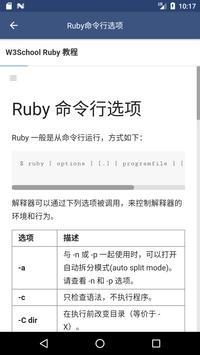 Ruby教程 poster